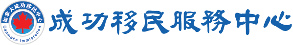 Canmake Immigration 加拿大成功移民中心 Logo